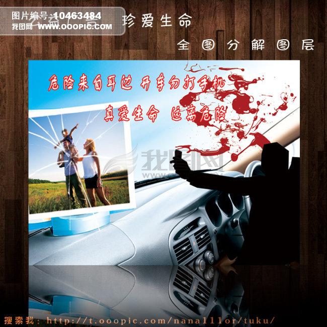 放下手机公益海报_昌润·莲城_聊城昌润·莲城_最新楼盘动态及