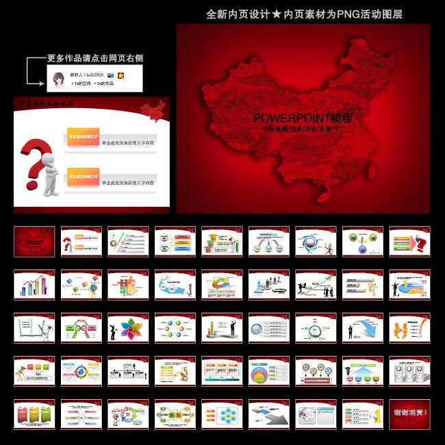 中国地图商务发展全国贸易合作幻灯片PPT模板下载 10463952 职场
