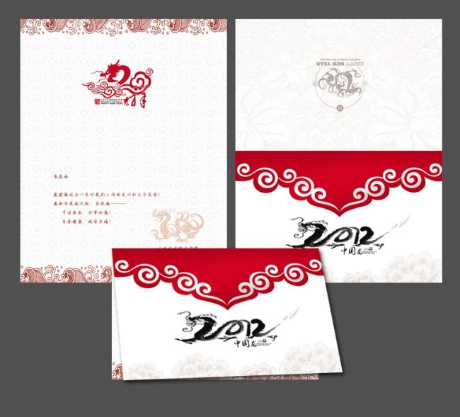 2012新春贺卡素材模板下载(图片编号:10464317)_其他