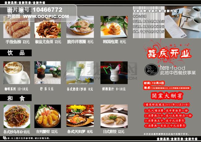 设计稿 海报设计|促销|宣传广告 宣传单|彩页|dm > 中西餐厅宣传单