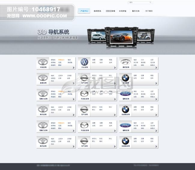 汽车导航精品网页模板