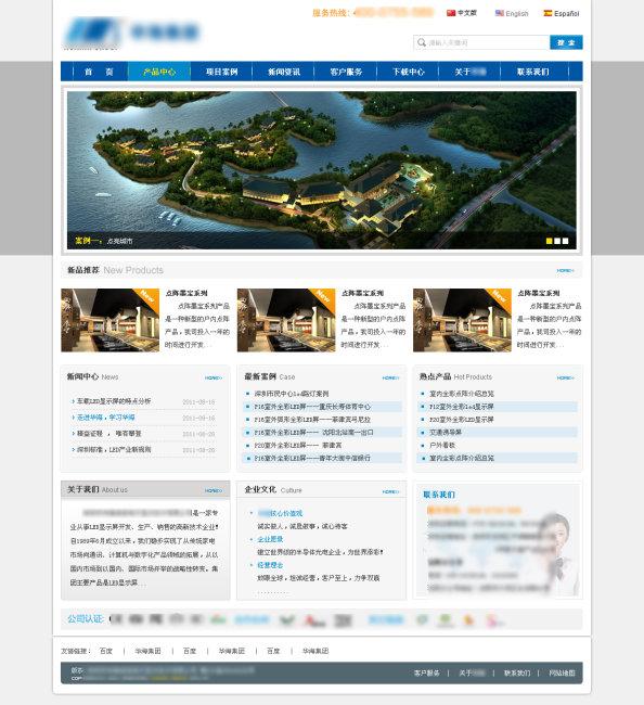 led显示屏企业网站psd分层模板