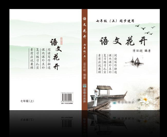 语文辅导书封面模板下载