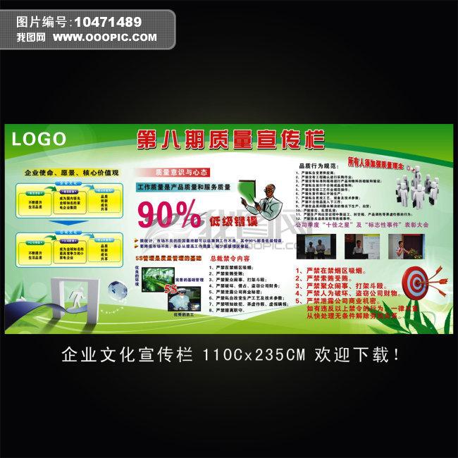 质量宣传栏模板图片素材 10471489 企业展板设计图片库 展板设计 党图片