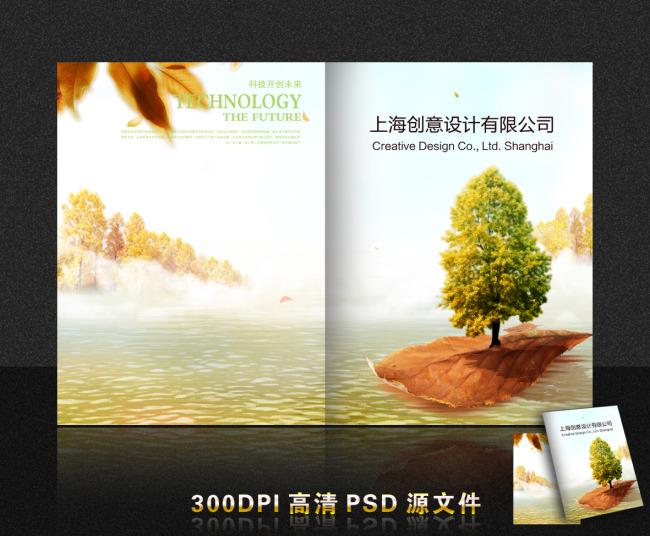 学校教育画册封面 绿色环保画册封面