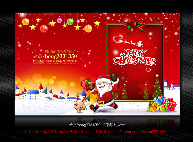 圣诞节海报设计圣诞节宣传广告 商场宣传