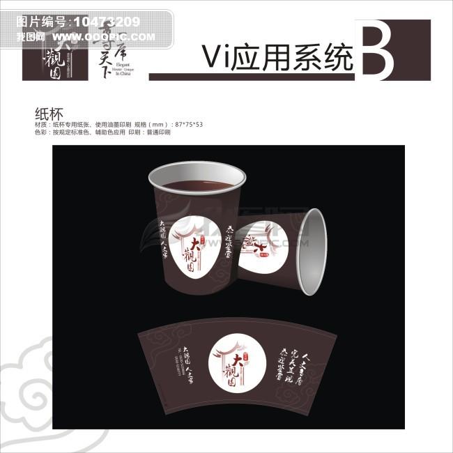 地产纸杯设计模板下载(图片编号:10473209)