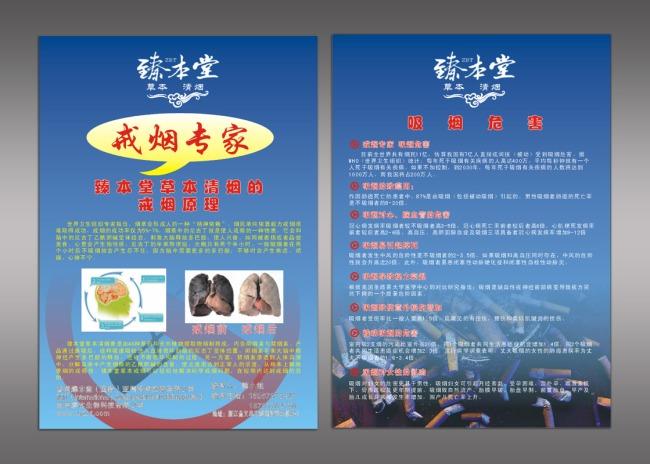 宣传单设计模板下载 宣传单设计图片下载
