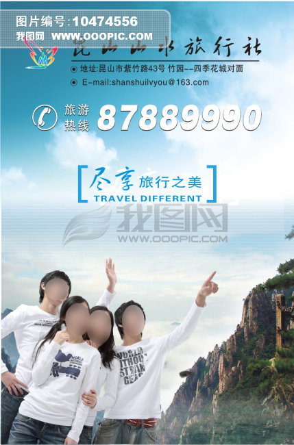 旅游海报国庆旅游海报设计