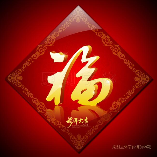福字春联门贴背景图片模板