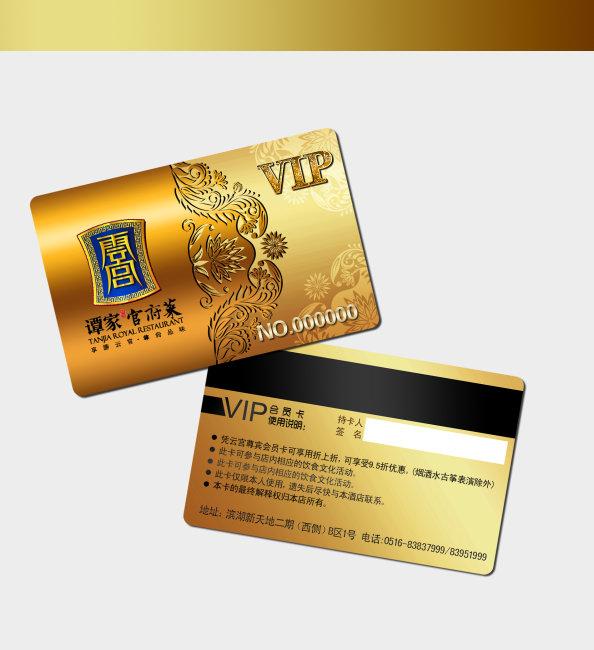 金色复古vip会员卡图片