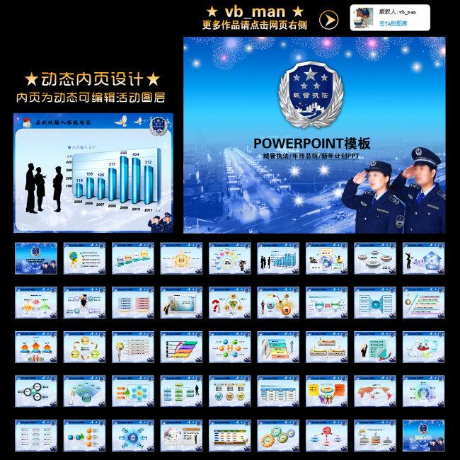蓝色城管执法年终总结工作报告幻灯片ppt模板下载