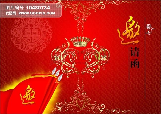 结婚 新年邀请函模板下载