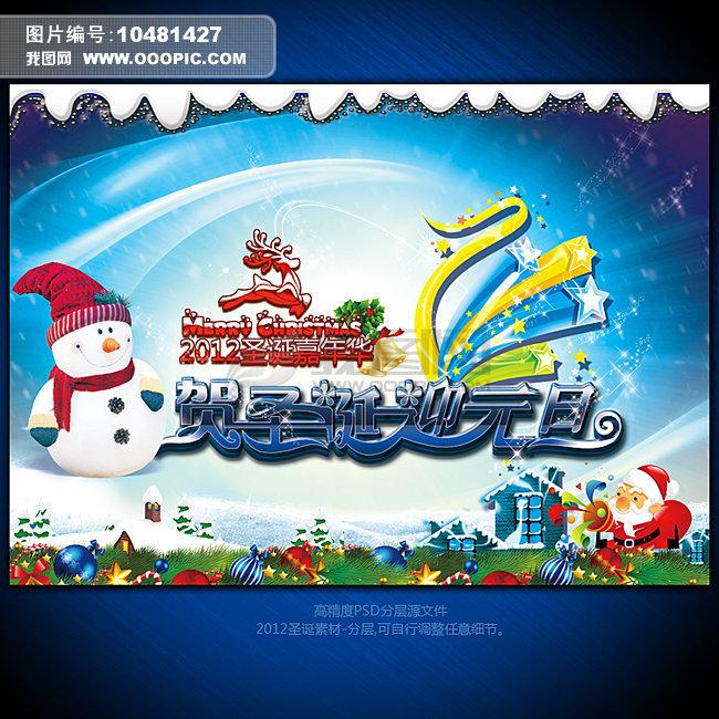 圣诞节促销活动海报元旦宣传单psd背景模板下载