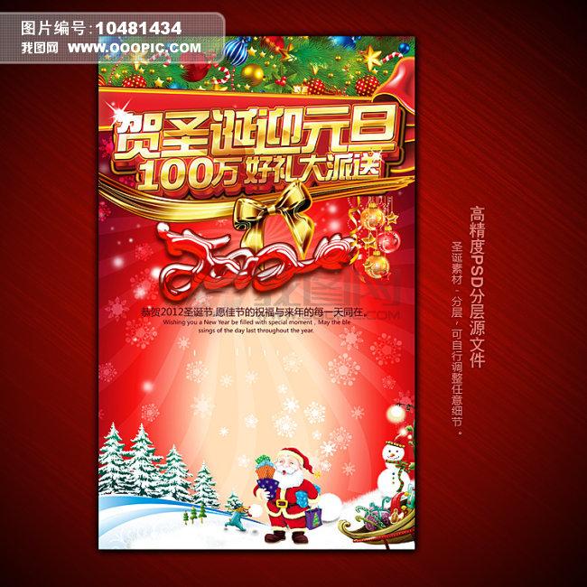 贺圣诞迎元旦促销活动展板海报宣传单背景模板下载