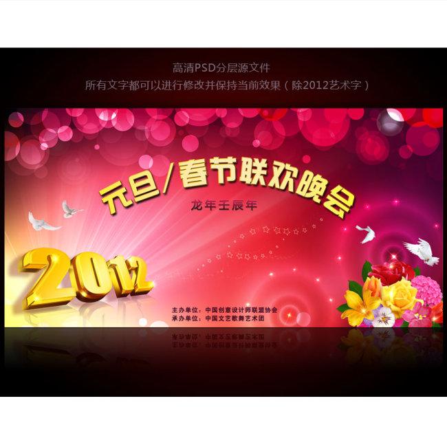 背景图/[版权图片]2012新年元旦文艺晚会展板背景图源文件