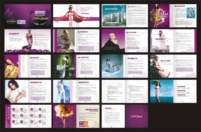 平面设计 画册设计 企业画册(整套) > 整容医院画册