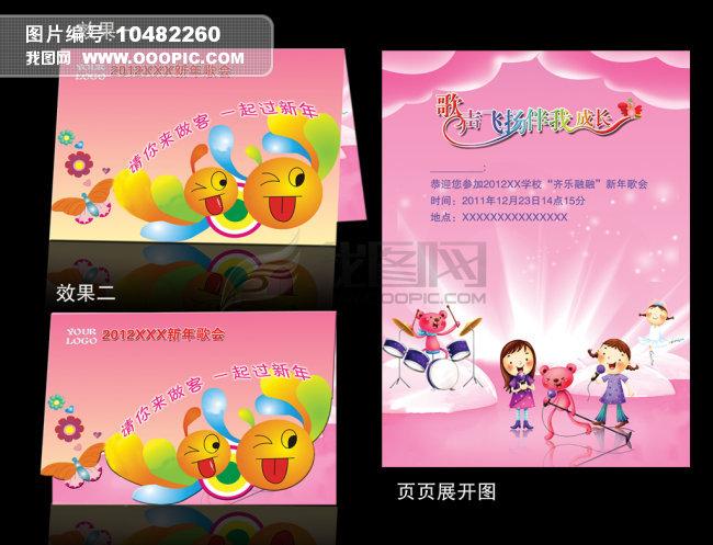 学校邀请卡设计模板下载(图片编号:10482260)_邀请函