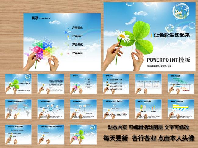 绿色环保公益广告ppt模板图片
