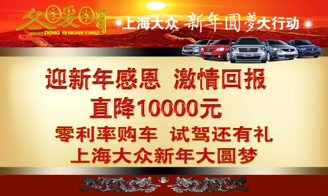 大众汽车销售模板下载(图片编号:10482660)