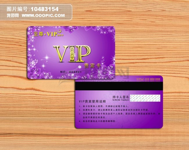 vip积分卡档案表_粉色美容化妆品美体高档VIP会员积分卡模板下