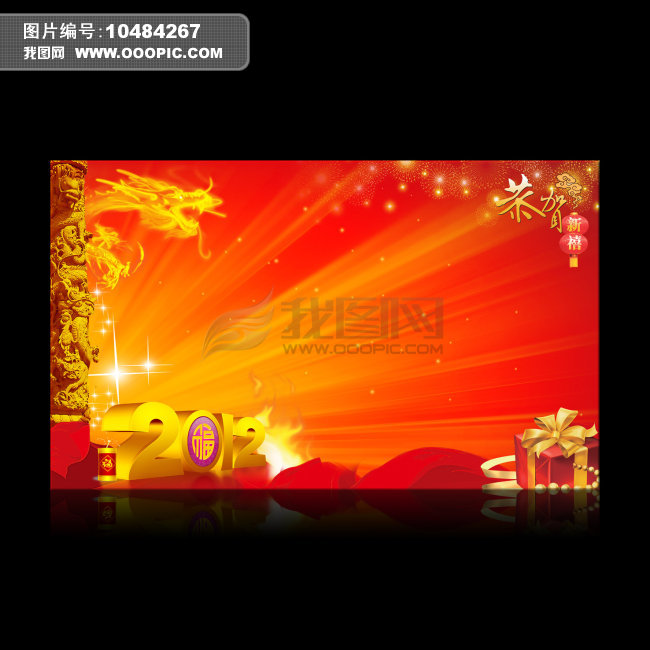 红色中国梦背景