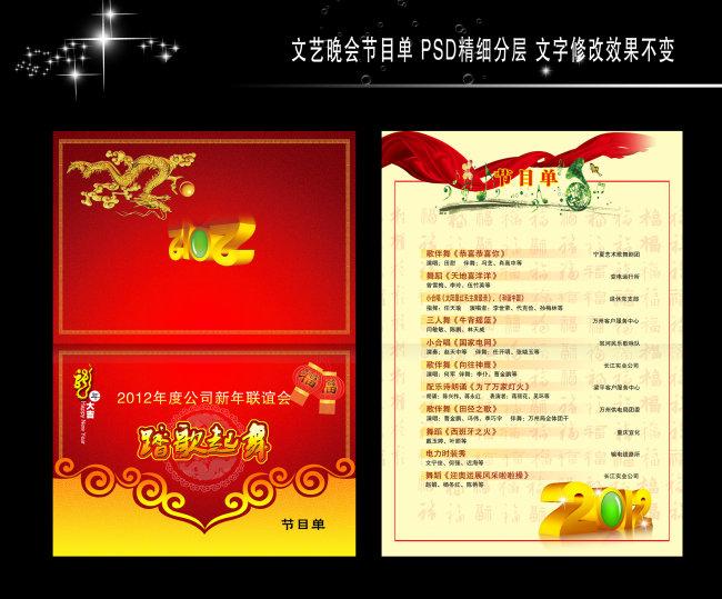 新年晚会节目单 文艺汇演节目单图片