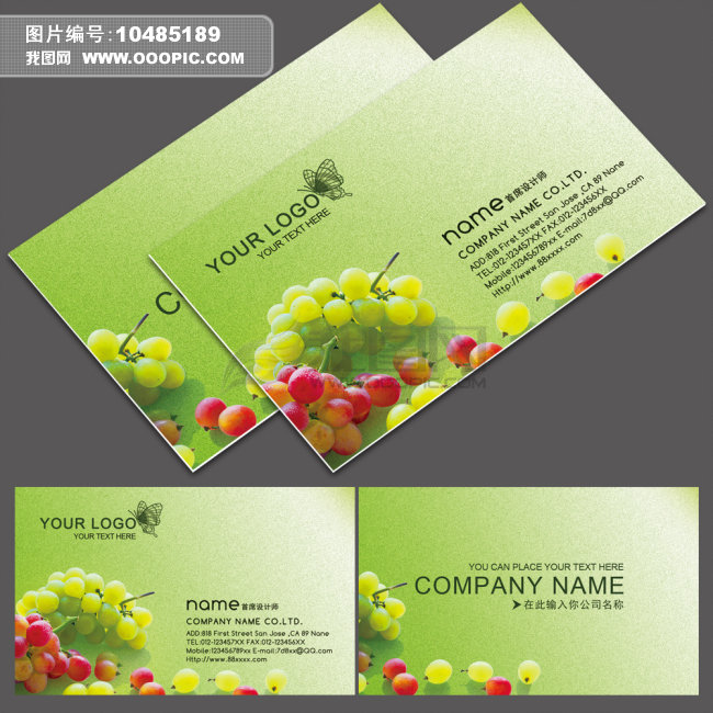 行业名片设计模板下载 水果行业名片设计图片下载 名片 名片设计 葡萄