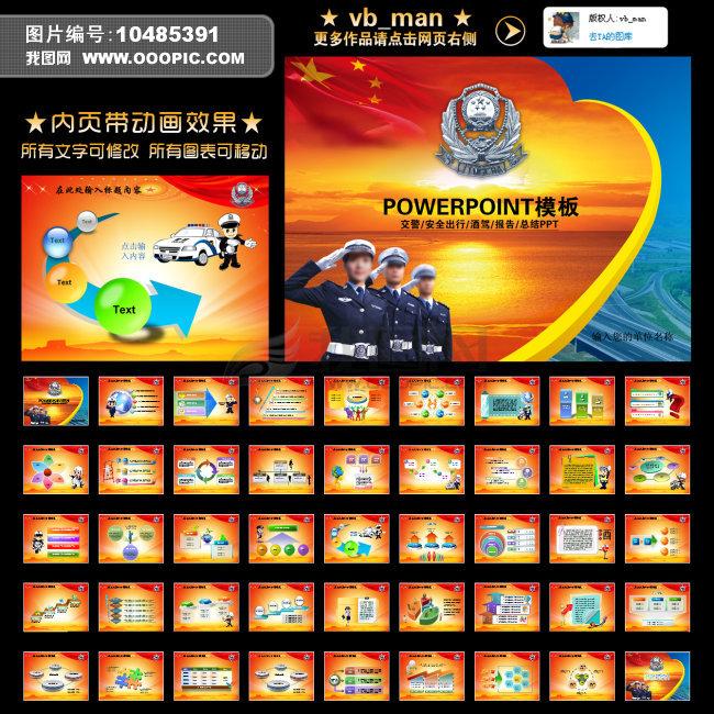 交警公安警察动画效果幻灯片ppt模板下载