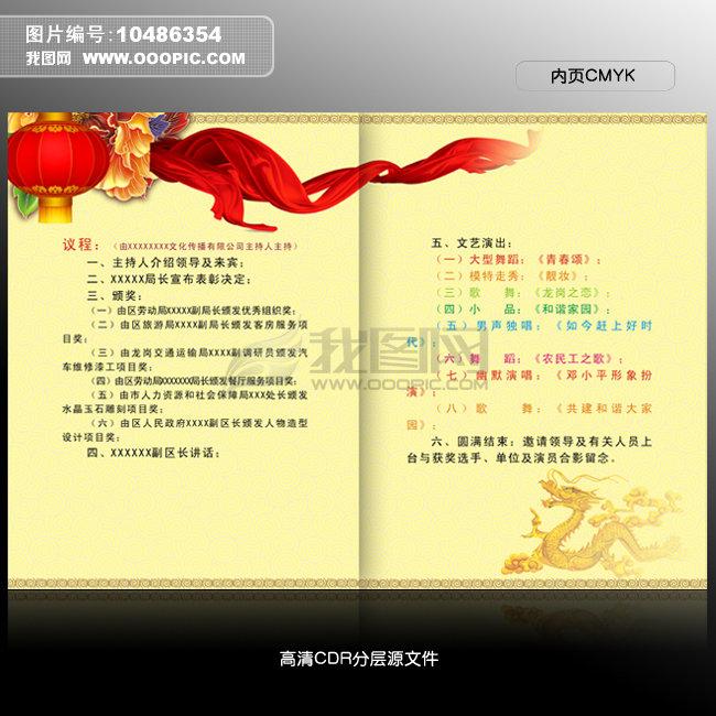 2012年公司春晚元旦活动议程节目单模板下载 2012年公司春晚元旦活动