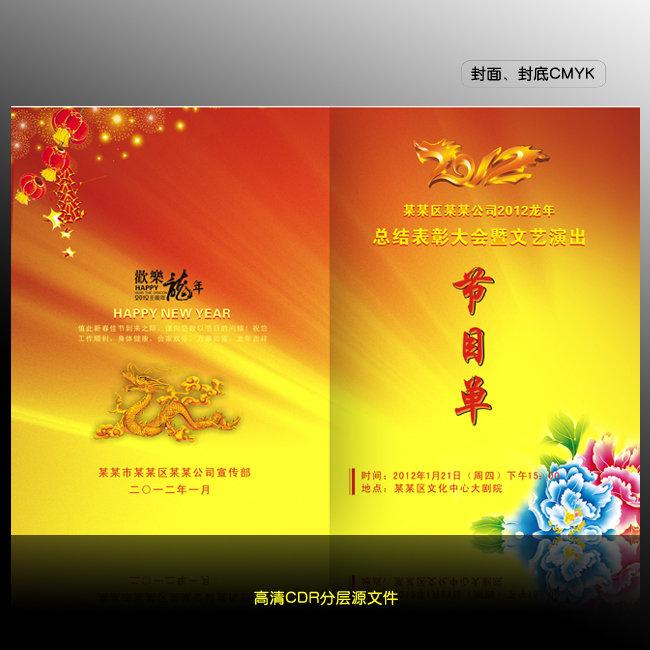 公司2012年春晚节目单 元旦晚会节目单模板下载(图片