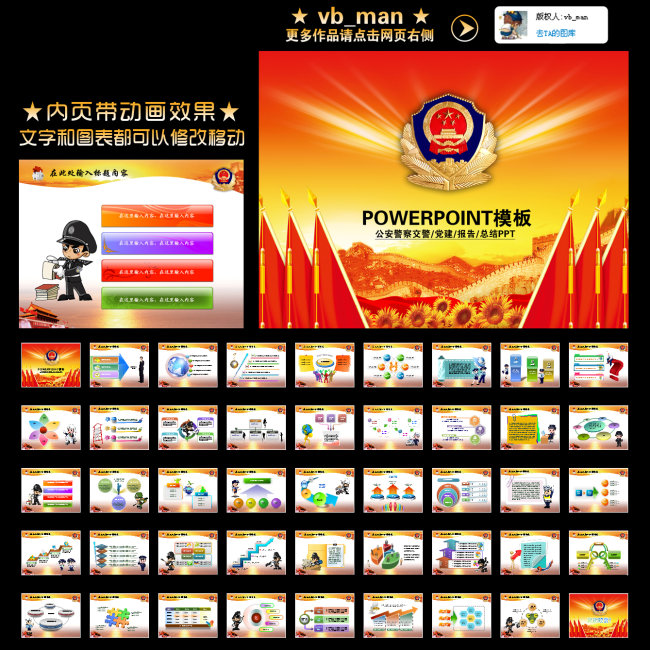 公安警察交警特警动画效果幻灯片ppt模板下载(图片:)