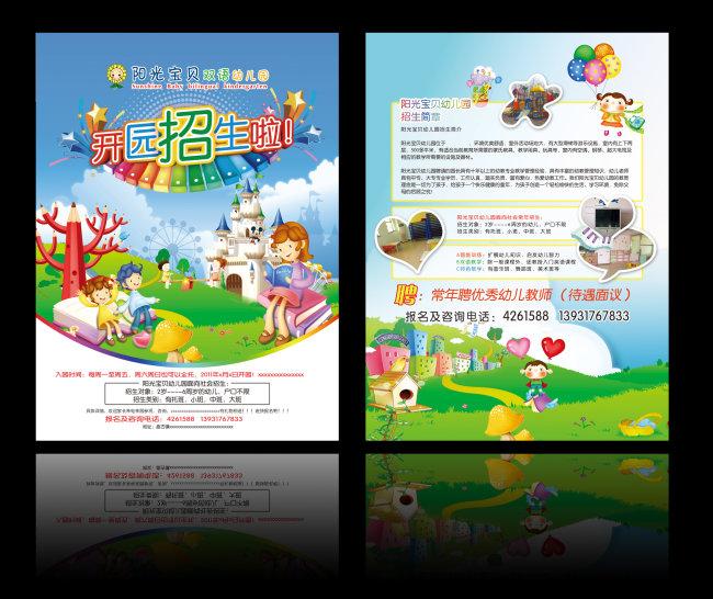 幼儿园招生单页模板下载