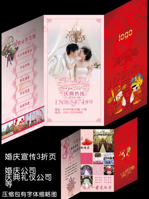 婚庆礼仪宣传单折页psd模板下载