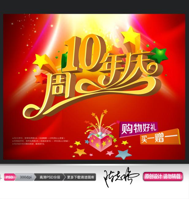 【psd】十周年庆庆典海报素材下载
