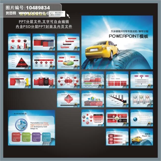 汽车生产销售ppt背景图片模板下载
