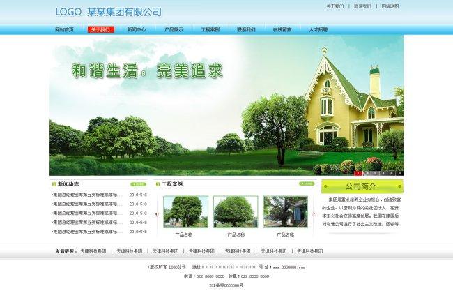 平面设计 网页设计模板 企业网站模板 > 房地产照明节能环保营销绿化图片