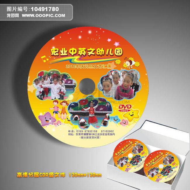 幼儿园节目活动光盘封面模板