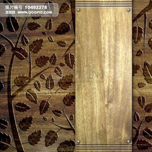 木雕花纹图片图片素材 10492278