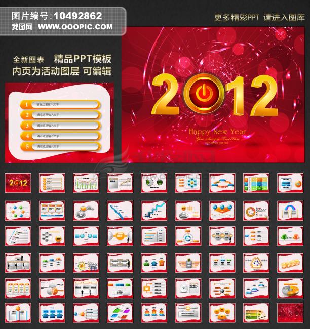 2012龙年年度工作总结ppt模板下载