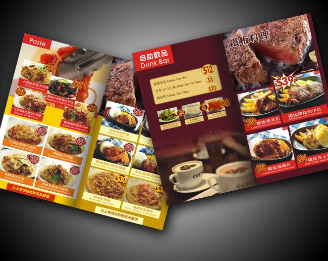 餐饮彩页设计模板模板下载(图片编号:10493064)