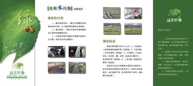 学校绿色行动保护环境水污染宣传展板