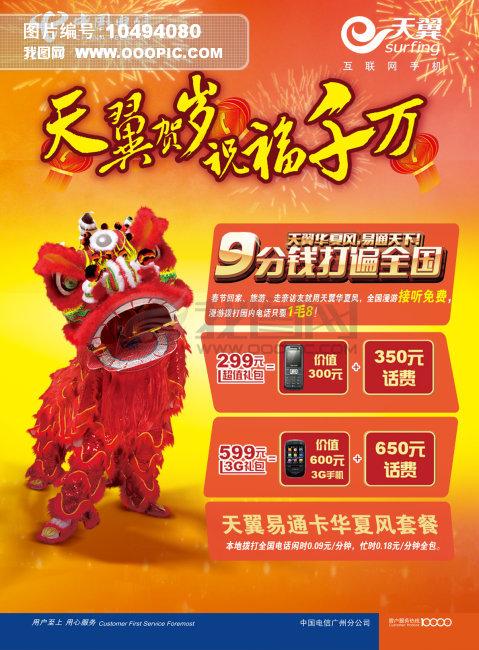 中国电信天翼宣传海报