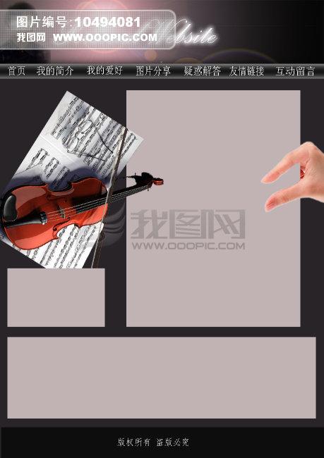 个人网页模板模板下载(图片编号:10494081)图片