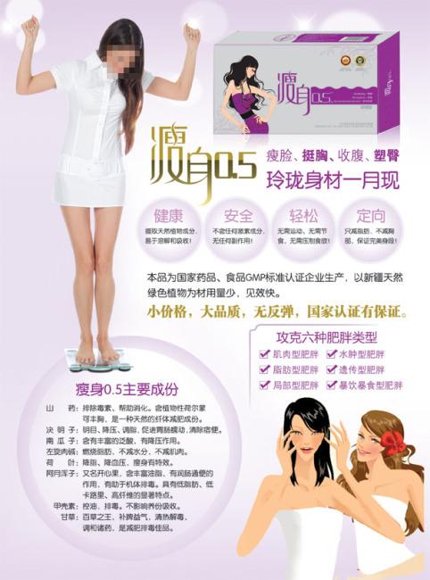 减肥产品广告模板下载 减肥产品广告图片下载 瘦身 ...