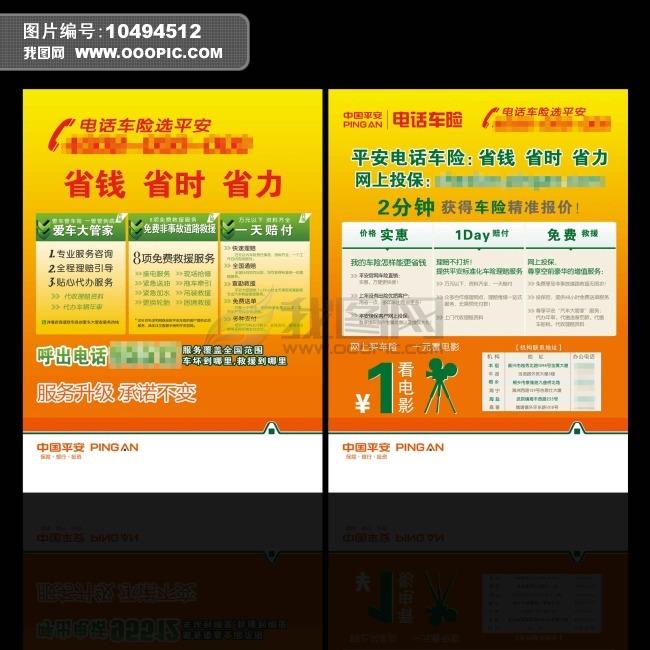 独家原创中国平安车险彩页模板下载(图片编号:)