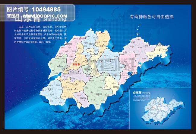 山东地图 山东省地图 房地产地图 环保地图 立体地图 网站地图 地形图