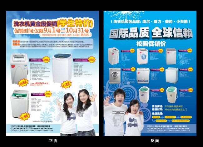 校园洗衣机宣传单(未转曲)模板下载(图片编号:)