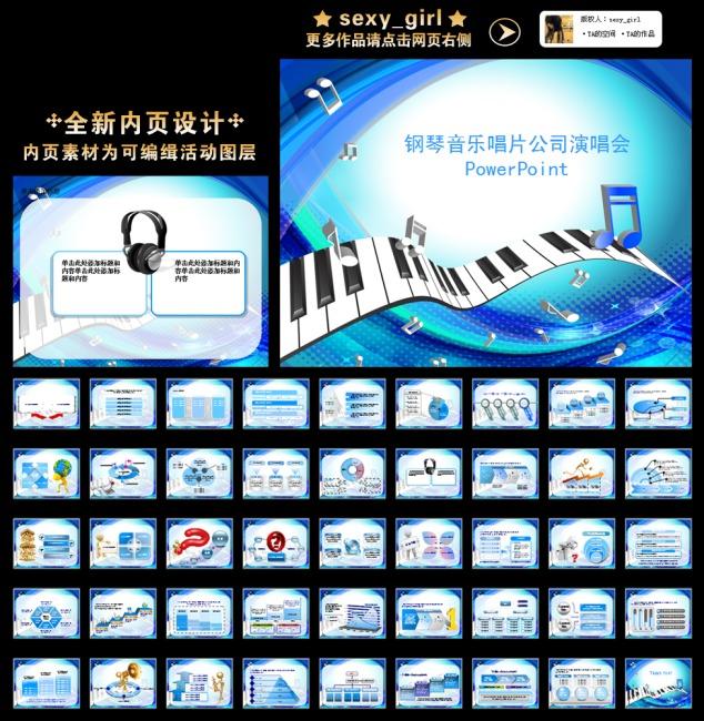 音乐教育钢琴电子琴唱片公司ppt
