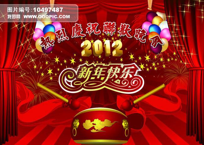 [psd]新年快乐联欢晚会海报下载